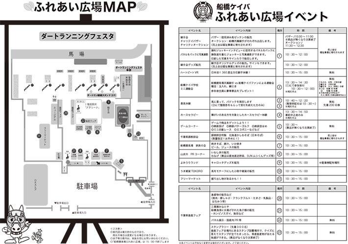 ふれあい広場MAP